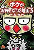 ボクが泥棒になった理由(ワケ) / 田村 由美 のシリーズ情報を見る