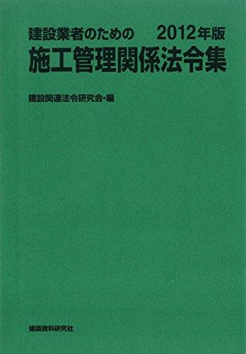 建設業者のための施工管理関係法令集 2012年版