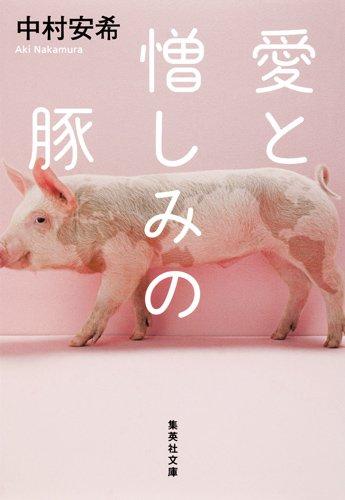 『愛と憎しみの豚』文庫解説 by 麻木久仁子