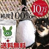 犬/猫用 皮膚・毛艶 サプリメント(つやつや コラーゲン 75g)