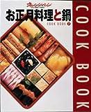 お正月料理と鍋 (Orange page books―Cook book)