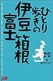 ひとり歩きの伊豆・箱根・富士 ひとり歩きシリーズ