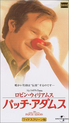 パッチ・アダムス【字幕ワイド版】 [VHS]