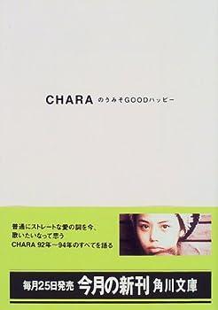のうみそGOODハッピー (角川文庫)