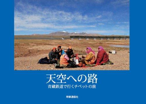 天空への路―青蔵鉄道で行くチベットの旅 (チャイナ・フォトブック)