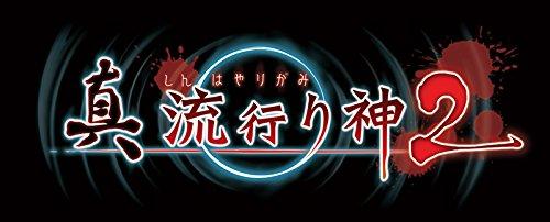 【PS4】真 流行り神2