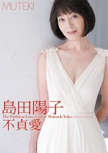 不貞愛 島田陽子 [DVD]