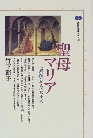 聖母マリア (講談社選書メチエ)