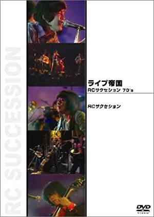 ライブ帝国 RCサクセション 70's [DVD]