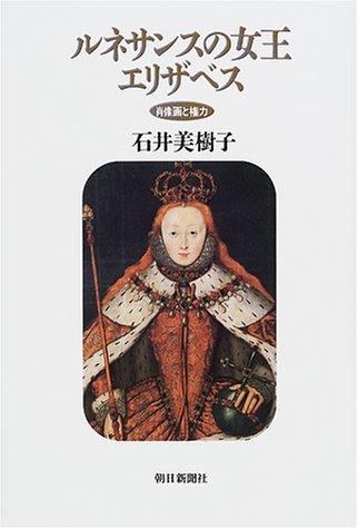 ルネサンスの女王エリザベス―肖像画と権力
