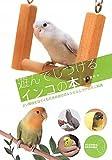 遊んでしつけるインコの本―よい関係をはぐくむための遊びのレシピとしつけのミニ知識