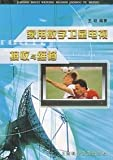 home digital satellite television receivers and maintenance(Chinese Edition)