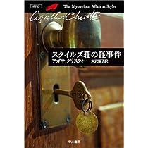 スタイルズ荘の怪事件 (ハヤカワ文庫—クリスティー文庫)