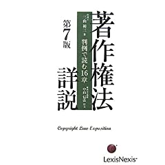 著作権法詳説 第7版―判例で読む16章 三山 裕三 (単行本 - 2007/9)