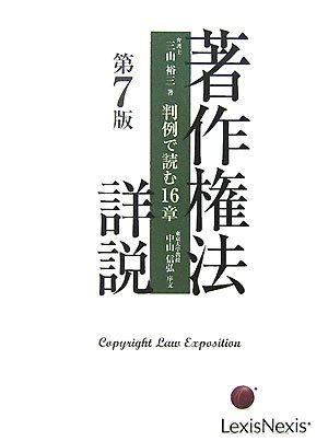 著作権法詳説―判例で読む16章
