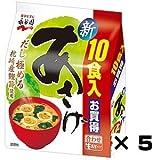 永谷園 生タイプみそ汁 あさげ 徳用10食入×5個