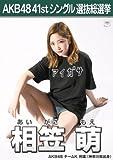 AKB48 公式生写真 僕たちは戦わない 劇場盤特典 【相笠萌】