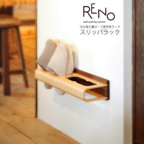 RENO(リノ) ウォールラック スリッパ用 Slit 伝統工芸×Lifeスタイル 日本製