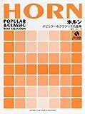 ホルン ポピュラー&クラシック名曲集 ピアノ伴奏譜&カラオケCD付