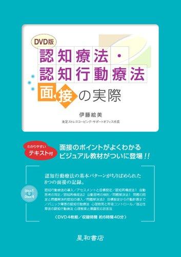 認知療法・認知行動療法面接の実際〈DVD版〉