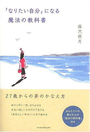 「なりたい自分」になる魔法の教科書 藤沢優月