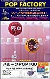 Too インクジェットマテリアル バルーンPOP100 A4・2セット IJPOP-06