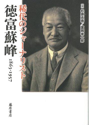 稀代のジャーナリスト・徳富蘇峰 1863-1957