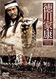 徳川家康 [DVD]