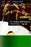 バートラム・ホテルにて (ハヤカワ文庫—クリスティー文庫)