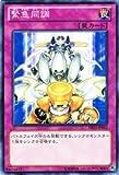 遊戯王カード 【緊急同調】 DE03-JP062-N ≪デュエリストエディション3 収録カード≫