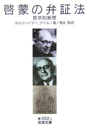 啓蒙の弁証法―哲学的断想 (岩波文庫)