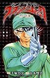 ブラック・ジャック 3―黒い医師 (少年チャンピオン・コミックス)