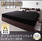 IKEA・ニトリ好きに。棚・コンセント付収納ベッド【EverKing】エヴァーキング 【ボンネルコイルマットレス:レギュラー付き】キング | ダークブラウン