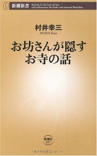 お坊さんが隠すお寺の話 (新潮新書)