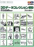 ComicStudio 3Dデータコレクション Vol.6 ファンタジー