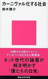 カーニヴァル化する社会 (講談社現代新書)