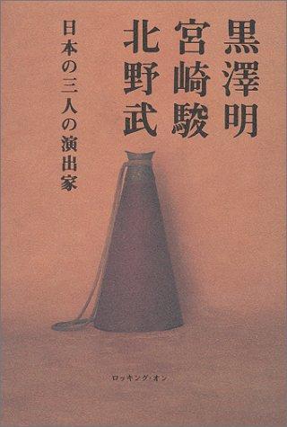 黒沢明、宮崎駿、北野武—日本の三人の演出家