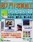 超入門!写真加工フォトショップエレメンツ3.0 (Gakken camera mook—デジカメ快適入門シリーズ)