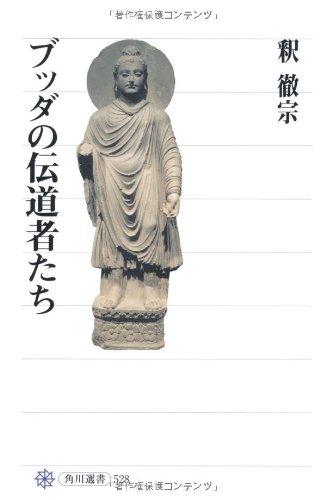 ブッダの伝道者たち (角川選書)
