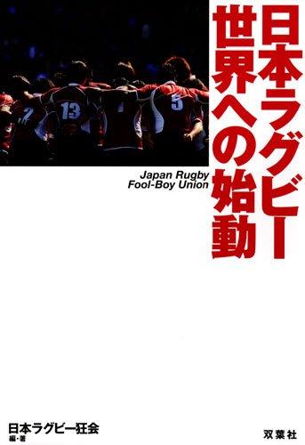日本ラグビー世界への始動