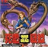 死霊戦線 【PCエンジン】