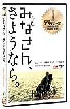 みなさん、さようなら [DVD]北野義則ヨーロッパ映画ソムリエのベスト2004第8位 2004年ヨーロッパ映画BEST10