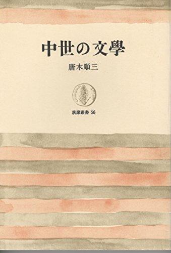 中世の文学 (1965年) (筑摩叢書)