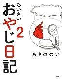 ちいさいおやじ日記2 (Next BOOKS)
