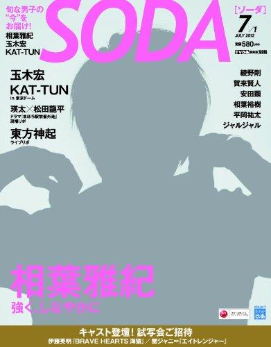 SODA 2012年 7/1号