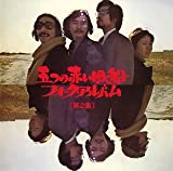 五つの赤い風船 フォーク・アルバム[第2集]