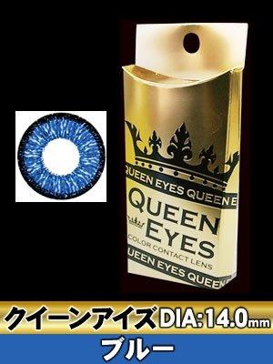 ±0.00 カラコン カラーコンタクトレンズクイーンアイズ14.0mm ブルー