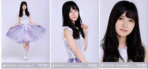 【寺田蘭世 3種コンプ】乃木坂46 会場限定生写真/夏ツ衣装3