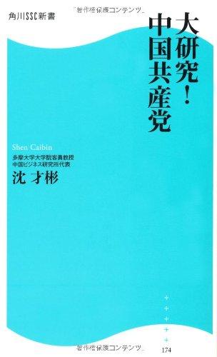 大研究! 中国共産党  角川SSC新書