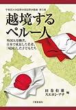 越境するペルー人: 外国人労働者、日本で成長した若者、「帰国」した子どもたち (宇都宮大学国際学部国際学叢書)